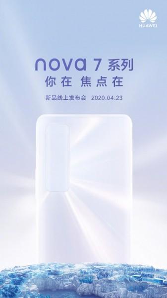华为nova 7系列的发布日期已经确定