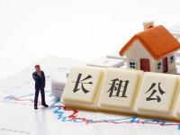 长租公寓行业首个室内环境评价通则正式发布