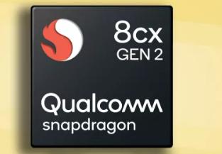高通宣布面向笔记本电脑的Snapdragon 8cx Gen 2 5G
