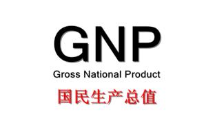gnp和gdp关系_经济知识-GDP与GNP的异同